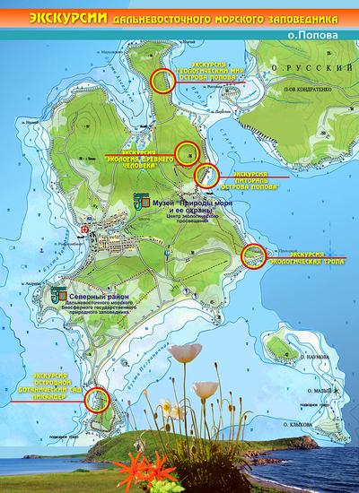 Экскурсии морского заповедника